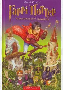 Ролинг Гарри Поттер и Философский камень. 1 Книга