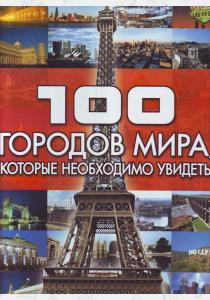 Шереметьева 100 городов мира, которые необходимо увидеть