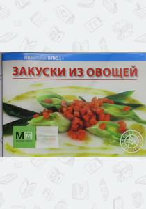 Закуски из овощей