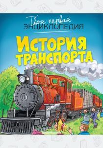 История транспорта. Русский
