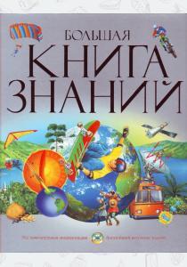 Мадгуик Большая книга знаний.