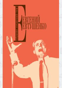 Евтушенко Собрание сочинений. Том 2