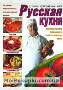Резько Лучшие кулинарные идеи. Русская кухня