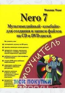 Nero 7. Мультимедийный комбайн для создания и записи файлов на CD- и  DVD-диск
