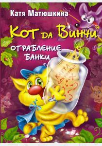 Матюшкина Кот да Винчи. Ограбление банки
