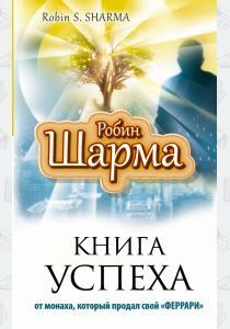 Шарма Книга успеха от монаха, который продал свой Феррари