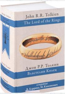 Толкин