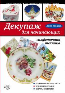 Зайцева