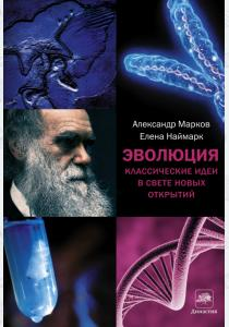 Александр Владимирович Марков Эволюция. Классические идеи в свете новых открытий