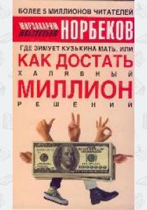 Норбеков Где зимует кузькина мать, или Как достать халявный миллион решений?
