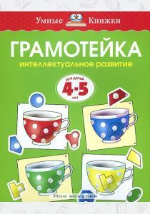 Земцова Грамотейка. Интеллектуальное развитие детей 4-5 лет