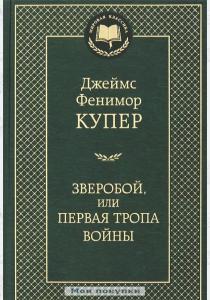 Джеймс Зверобой, или Первая тропа войны