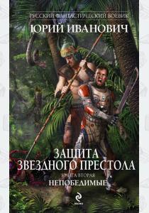 Иванович Защита Звездного Престола. Книга 2. Непобедимые
