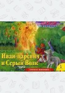 Иван Царевич и Серый Волк. Книжка-панорамка