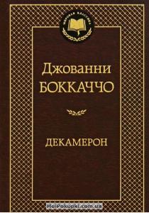 Джованни Боккаччо Декамерон