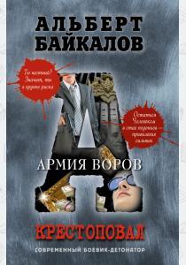Байкалов Крестоповал. Армия воров