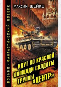 Идут по Красной площади солдаты группы Центр. Победа или смерть