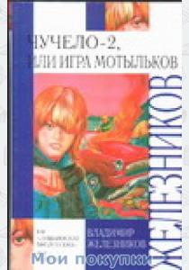 Железников Чучело-2, или Игра Мотыльков