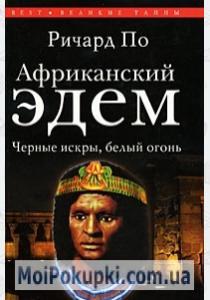 Африканский Эдем. Черные искры, белый огонь