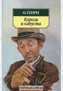 Генри Короли и капуста