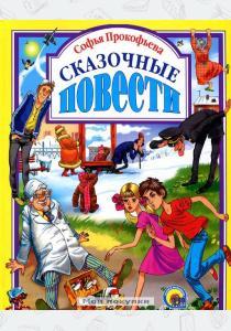 Прокофьева Сказочные повести