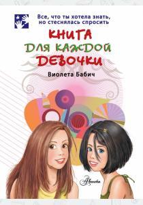 Бабич Книга для каждой девочки