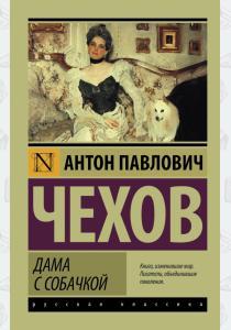 Чехов Дама с собачкой