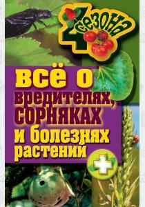 Максим Жмакин Все о вредителях, сорняках и болезнях растений