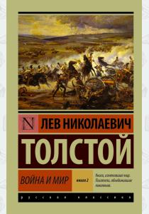 Толстой Война и мир. Книга 2 (том 3 и 4)