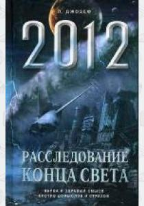Апокалипсис 2012: Расследование конца света