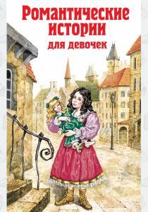 Чарская Романтические истории для девочек