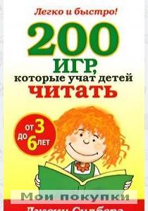 Силберг Джеки 200 игр, которые учат детей читать от 3 до 6