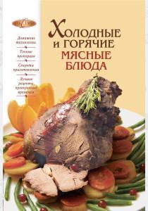 Михайлова Холодные и горячие мясные блюда