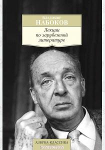 Набоков Лекции по зарубежной литературе