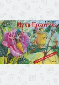 Иванович Муха Цокотуха