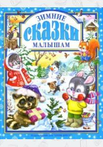 Лазарева Зимние сказки малышам