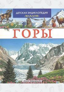 Детская энциклопедия горы