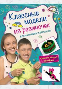 Ксения Скуратович Классные модели из резиночек для мальчишек и девчонок