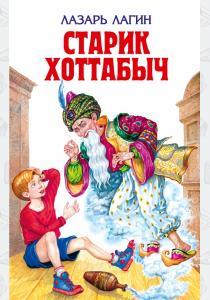 Лагин Старик Хоттабыч