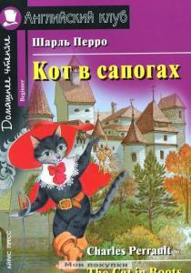 Перро Кот в сапогах / The Cat in Boots