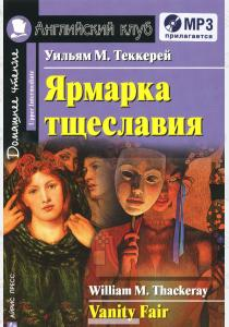 Теккерей Ярмарка тщеславия / Vanity Fair: Upper Intermediate (+ CD)