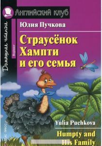 Пучкова Страусенок Хампти и его семья / Humpty and His Family