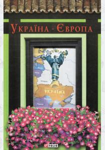 Антология Україна-Європа