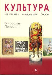 Культура. Иллюстрированная энциклопедия Украины