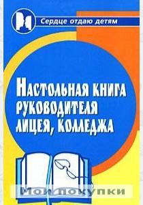 Настольная книга руководителя лицея, колледжа