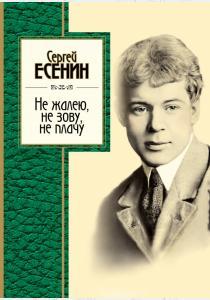 Есенин Не жалею, не зову, не плачу