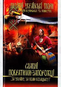 Кащенко Славні побратими-запорожці