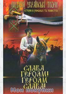 Заготова Слава героям! Героям слава! Видатні українські твори