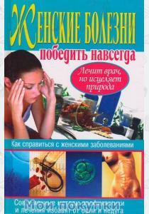 Корнеев Женские болезни: победить навсегда