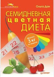 Ольга Дан Семидневная цветная диета